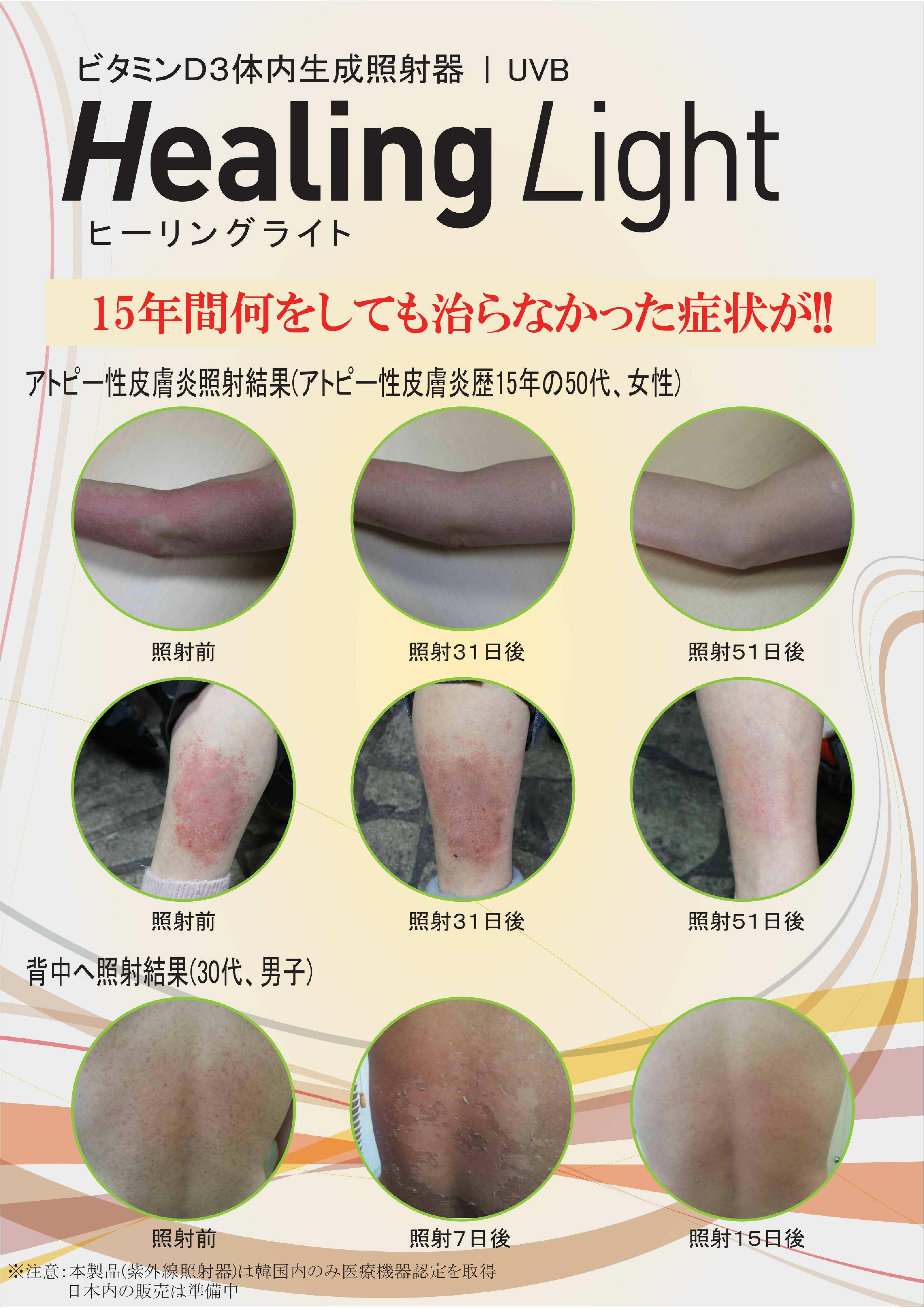 pureatar healing light1-02.jpg